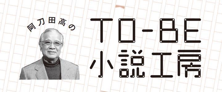 tobe_title