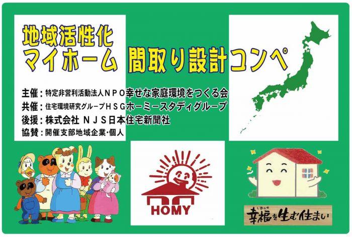 地域活性化「マイホ-ム間取り設計コンペ」in生駒高山町(奈良県)