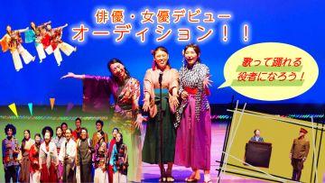 aaaa【関西】舞台デビューが叶う★(芝居・歌・踊り)ハイカラ劇場 春の出演者募集オーディション!