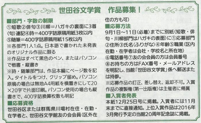第34回「世田谷文学賞」(詩/短歌/俳句/川柳/随筆)