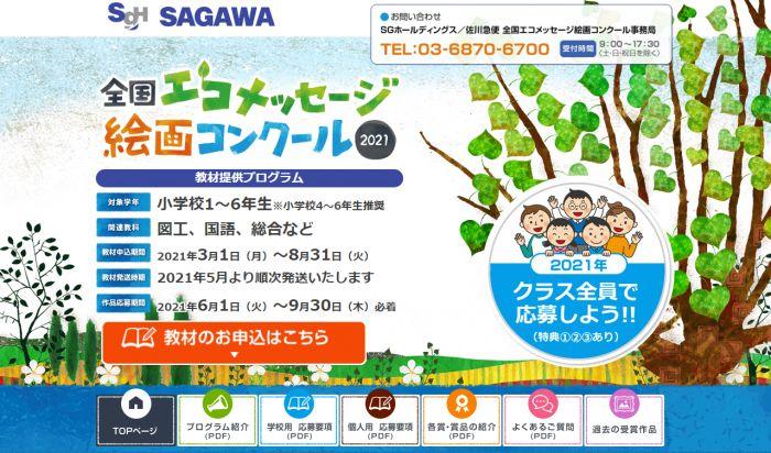 SGホールディングス/佐川急便 全国エコメッセージ絵画コンクール2021