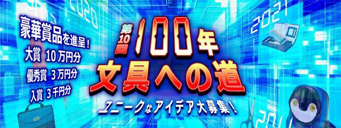 第10回「100年文具への道」大賞
