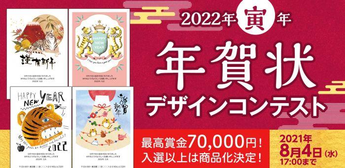 2022年寅年年賀状デザインコンテスト