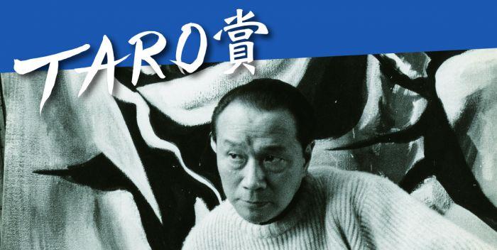 第25回岡本太郎現代芸術賞