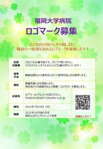 aaaa福岡大学病院ロゴマーク募集