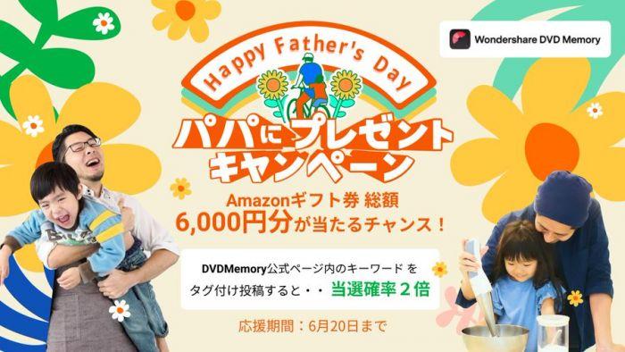 DVDMemory「パパにプレゼントキャンペーン」