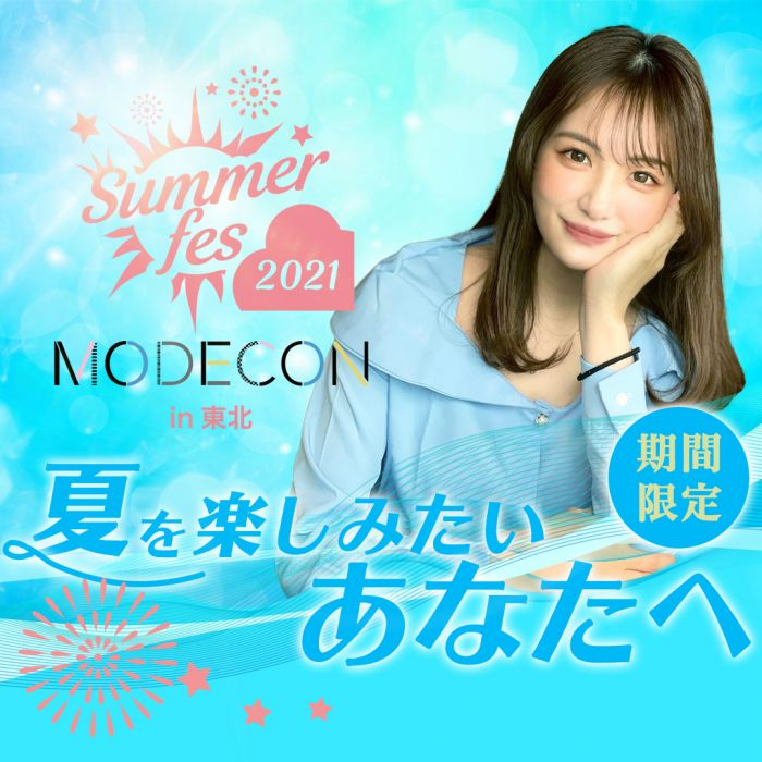 MODECON/in 東北〜Summer fes〜2021