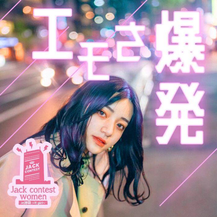 Jack contest women in 池袋 ~it girl~