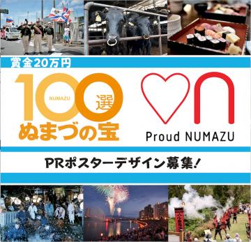 aaaa「ぬまづの宝100選」&「Proud NUMAZU」PRポスターデザイン募集