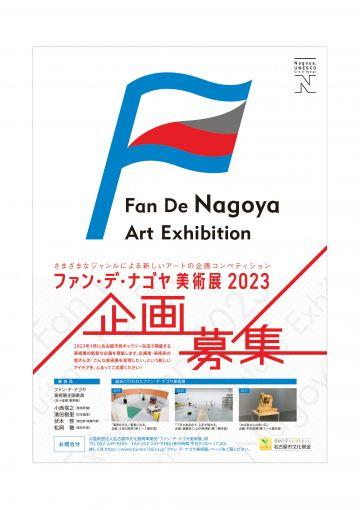 aaaaファン・デ・ナゴヤ美術展2023