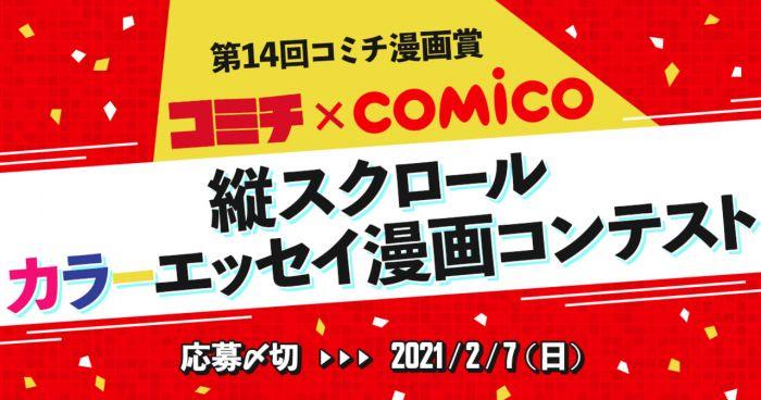 コミチ×comico 縦スクロールカラーエッセイ漫画コンテスト