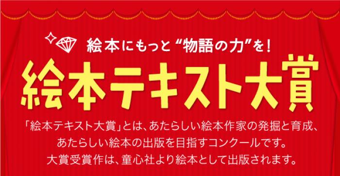 第14回 絵本テキスト大賞