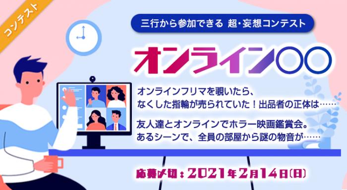 エブリスタ 三行から参加できる 超・妄想コンテスト 第142「オンライン ...