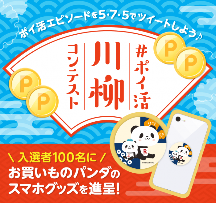 楽天チェック×Super Point Screen #ポイ活川柳コンテスト