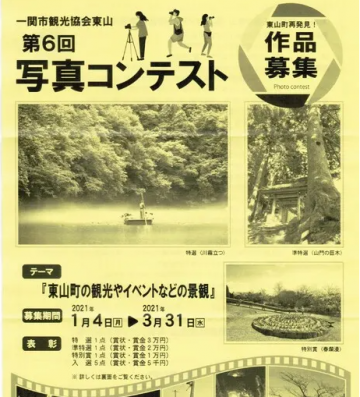 aaaa一関市観光協会東山 第6回写真コンテスト