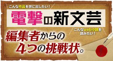 aaaa電撃の新文芸2周年記念コンテスト
