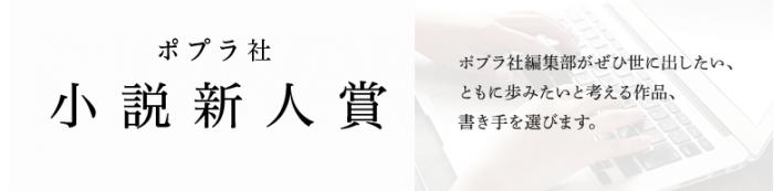 第11回ポプラ社小説新人賞