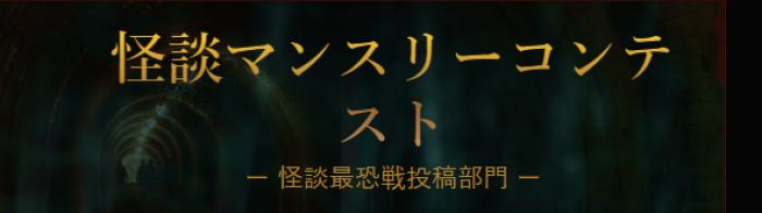 怪談最恐戦マンスリーコンテスト「我が都道府県の怖い話」
