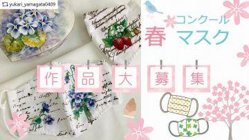 aaaa銀座ソレイユ「春マスク」コンクール