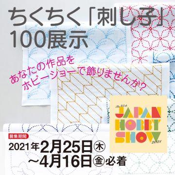 aaaaちくちく「刺し子」100展示 花ふきん作品募集