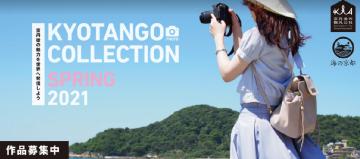 aaaa京丹後ナビ KYOTANGO COLLECTION SPRING 2021