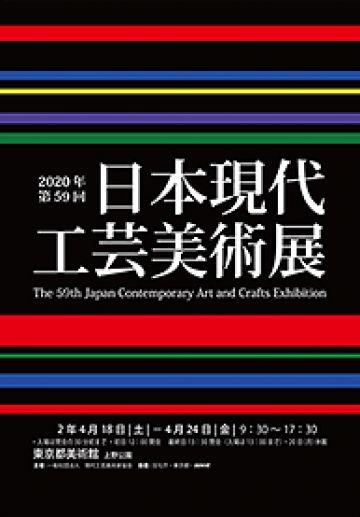 aaaa日本現代工芸美術展