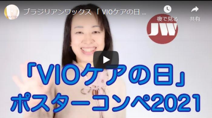 日本ワックス脱毛協会「 VIOケアの日 ( 5月10日 )」用の ポスター 募集