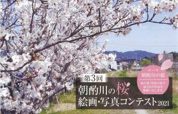 aaaa第3回 朝酌川の桜 絵画・写真コンテスト2021