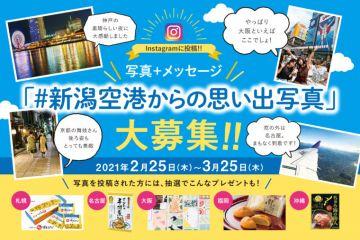 aaaa「#新潟空港からの思い出写真」募集キャンペーン