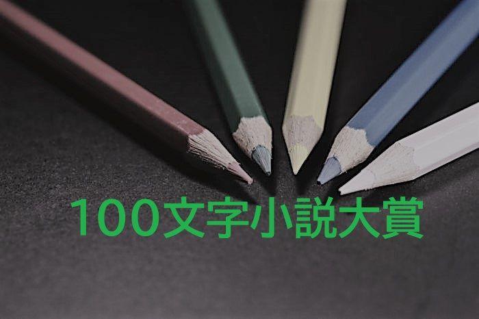 第2回「100文字小説」大賞