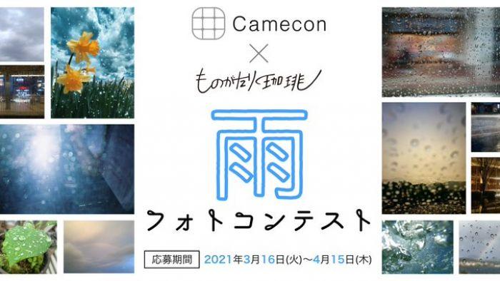 Camecon × ものがたり珈琲 雨フォトコンテスト