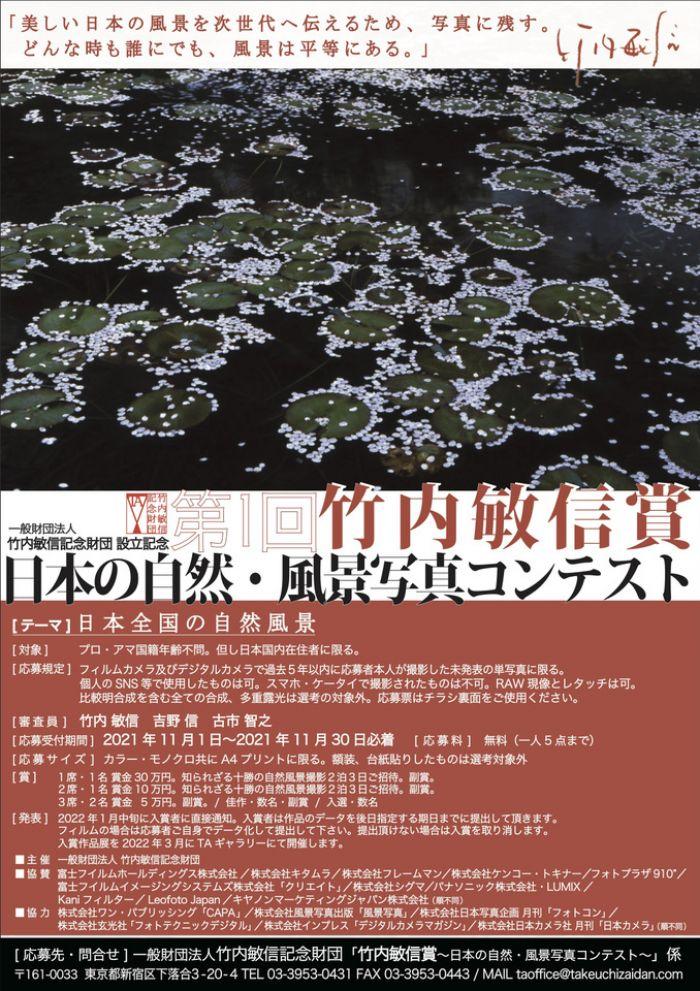 第1回竹内敏信賞 ~日本の自然・風景写真コンテスト~