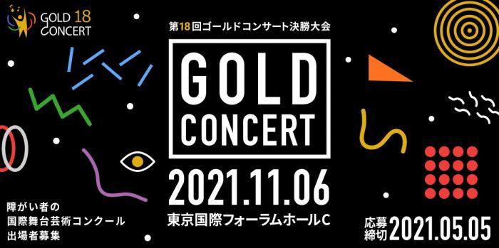 「第18回ゴールドコンサート」カラオケ部門 出場者募集
