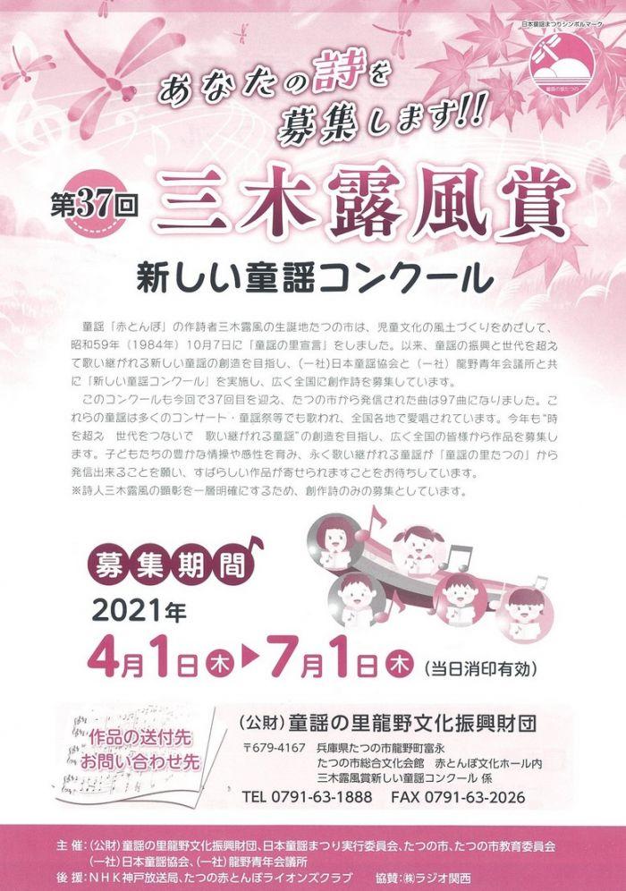 第37回三木露風賞新しい童謡コンクール