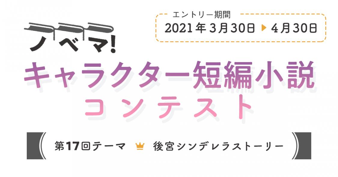 ノベマ!第17回キャラクター短編小説コンテスト「後宮シンデレラ ...