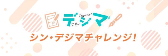 第1回 ココロマンス漫画大賞