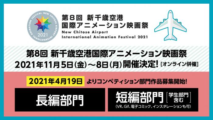 第8回 新千歳空港国際アニメーション映画祭