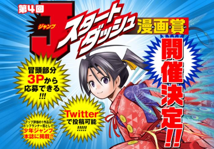 週刊少年ジャンプ 第4回Jスタートダッシュ漫画賞