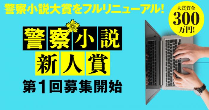 第1回 警察小説新人賞