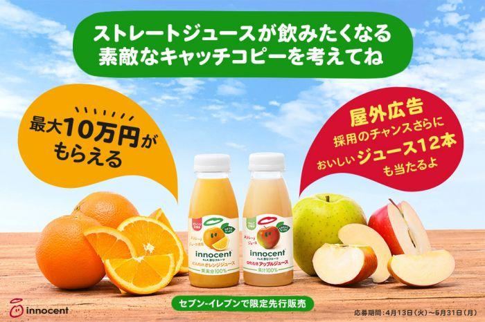 果汁100%・ストレートジュースの魅力が伝わるキャッチコピー・フレーズを募集