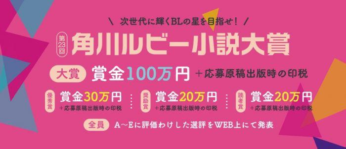 第23回 角川ルビー小説大賞