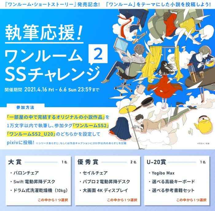 pixiv 「ワンルーム・ショートストーリー」発売記念 小説コンテスト「執筆応援!ワンルームSSチャレンジ2」