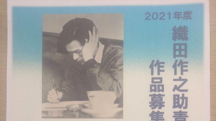 2021年度織田作之助青春賞