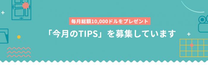 CLIP STUDIO PAINT「今月のTIPS」募集