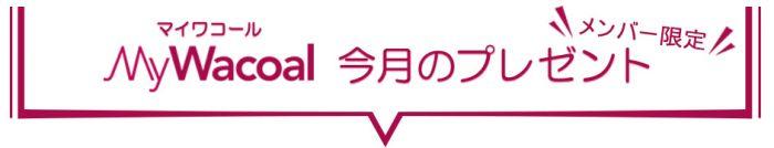 【今月のプレゼント】MyWacoalメンバー限定5月