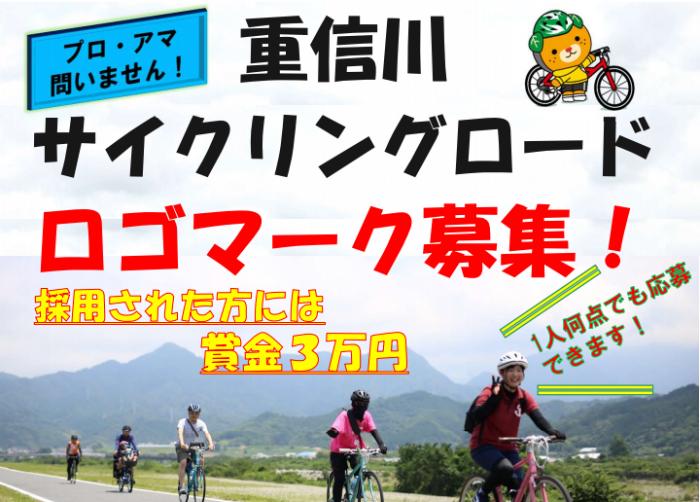 重信川サイクリングロードのシンボルマーク・ロゴタイプの公募