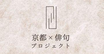 aaaa京都×俳句プロジェクト 5月俳句募集