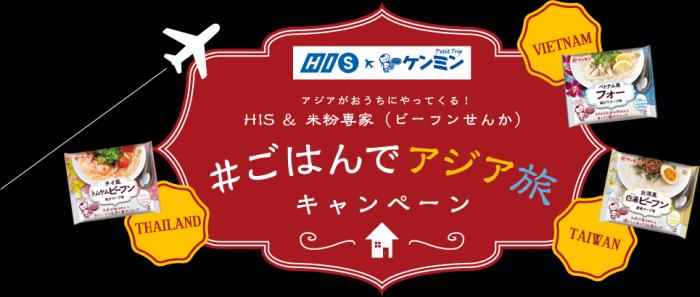 HIS×ケンミン ごはんでアジア旅キャンペーン