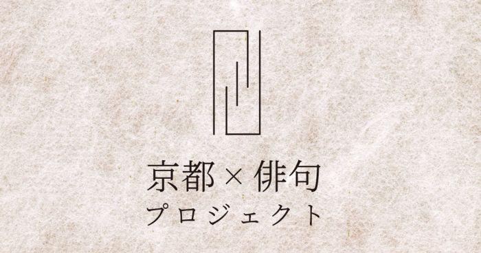 京都×俳句プロジェクト 5月俳句募集