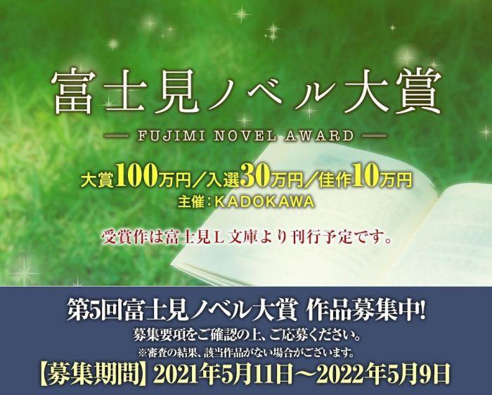 第5回富士見ノベル大賞